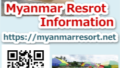 ★ Myanmar Resort Information Top Page